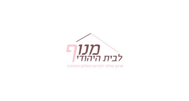 לוגו מנוף לבית היהודי