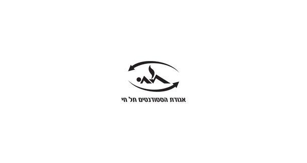 לוגו אגודת הסטודנטים תל-חי