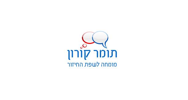 לוגו תומר קורון