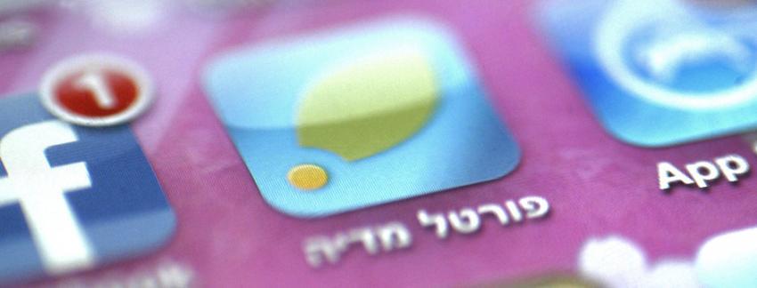 אפליקציית אייפון - פורטל מדיה